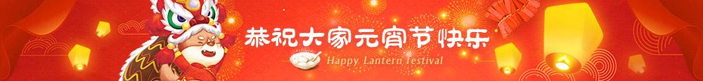 上海热线恭祝大家新春快乐!